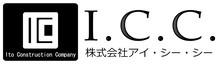 群馬の新築・増築・リフォーム|株式会社アイ・シー・シー Ito construction company